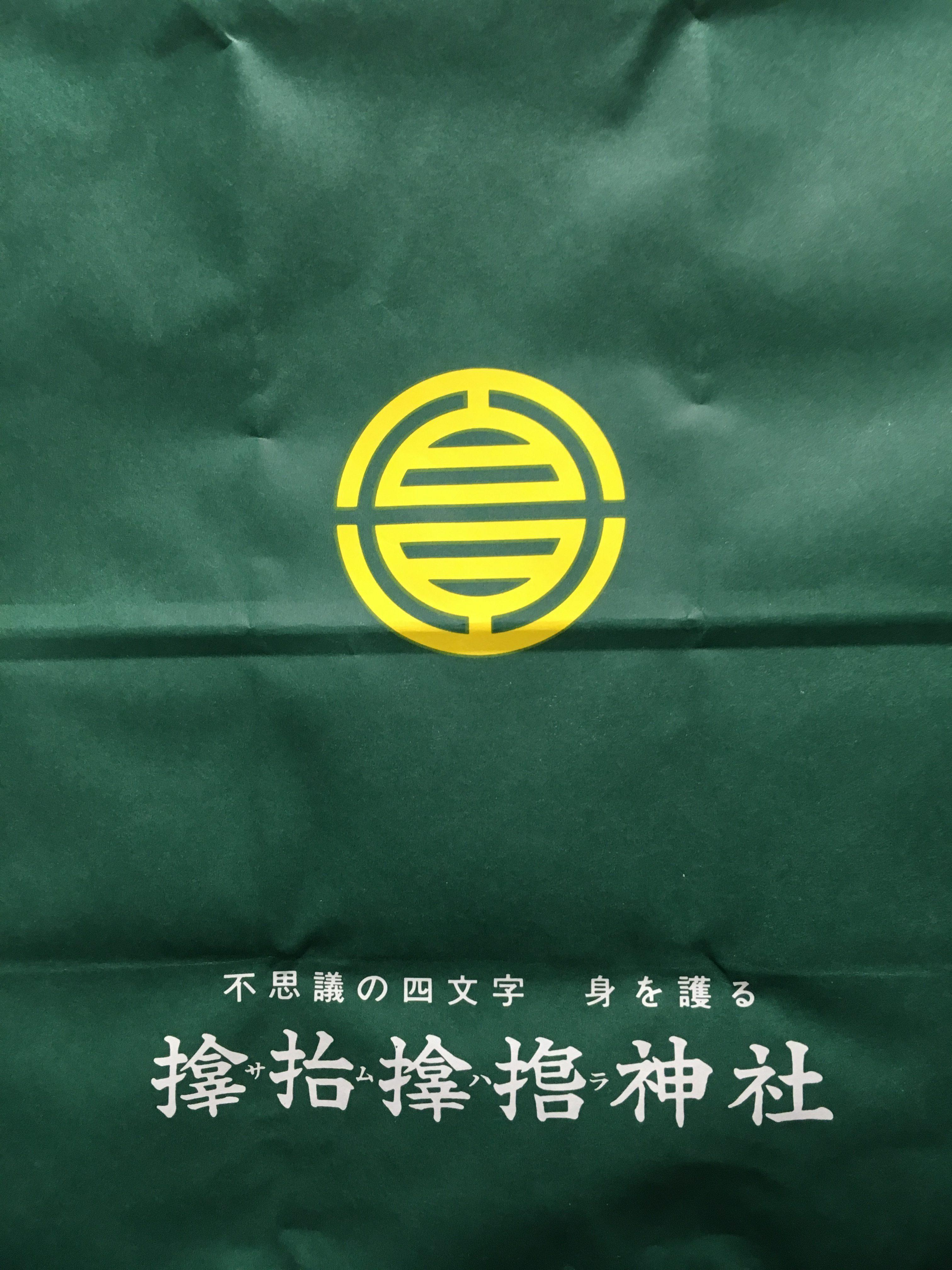 【神社】奉納報告祭